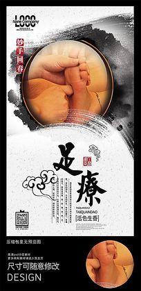 中国风足疗养生海报