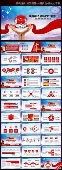 中国司法局纪检监察工作计划动态PPT