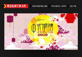 中式婚礼背景海报