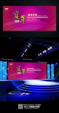 紫色时尚产品发布会背景展板设计