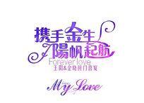 紫色携手金生阳帆起航婚礼logo设计 PSD