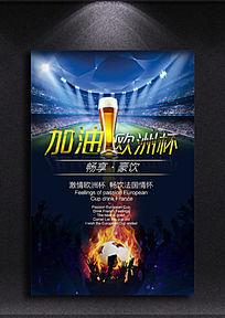 足球场啤酒欧洲杯比赛海报