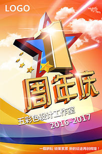 1周年店庆海报设计
