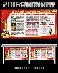 2016反腐倡廉党风廉政建设展板宣传栏