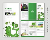 爱护环境地球环保三折页