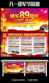 八一建军节部队军队展板宣传栏