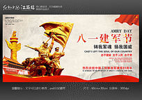 八一建军节纪念解放军创意海报活动宣传展板设计
