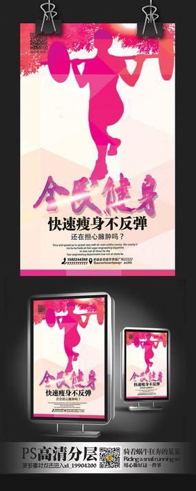 炫彩背景举重健身运动海报设计