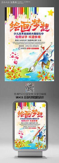 卡通手绘美术班招生海报