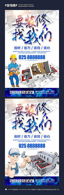 创意装修公司宣传海报