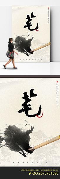 传统文化文房四宝之笔海报设计PSD