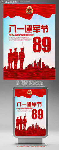 大气81建军节主题海报设计