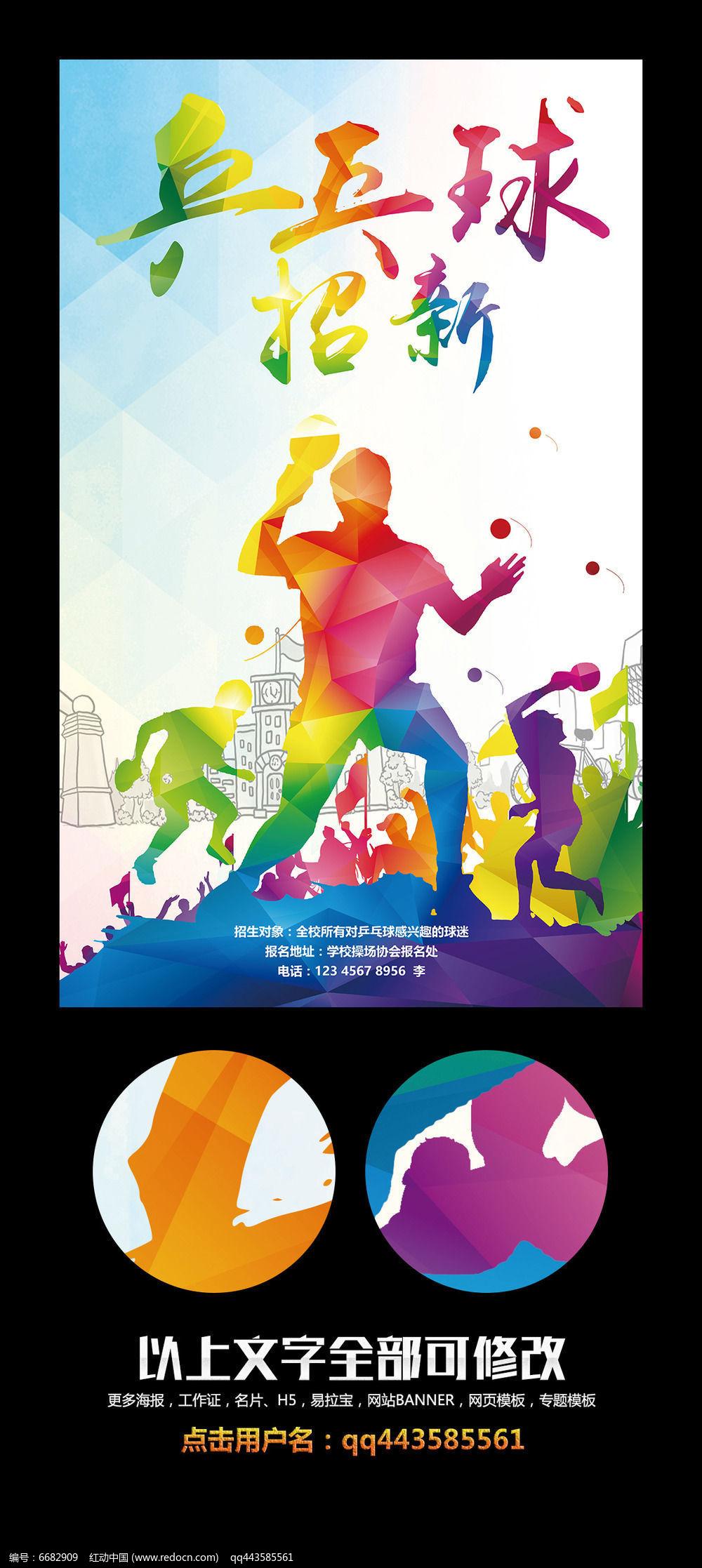 高档创意乒乓球海报设计模板