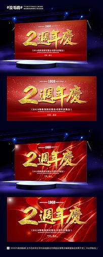 高档金字书法字体2周年庆背景展板