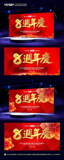 高档金字书法字体8周年庆背景