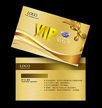 高档钻石卡VIP名片