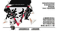 国际春夏时装发布会宣传海报
