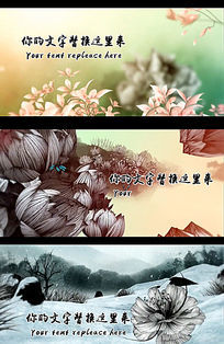 国学书画山水水墨中国风历史类原创会声会影x8