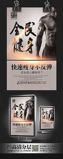 健身会所海报宣传设计