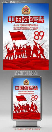 简约81建军节主题海报设计