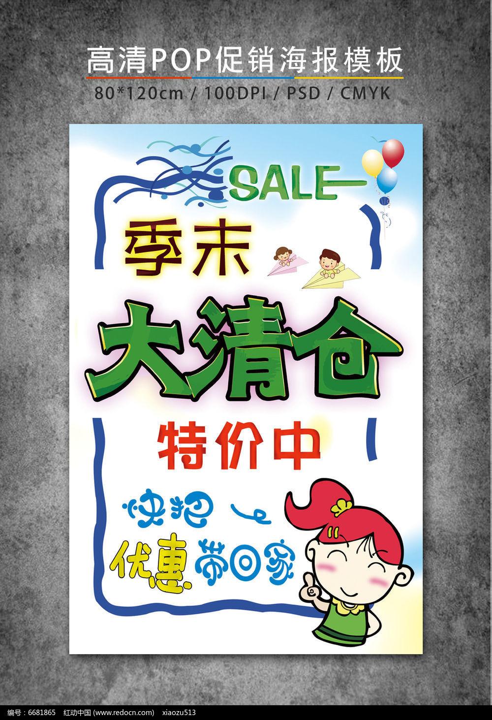 下载 生日快乐海报手绘pop 下载 特卖会pop海报 下载 61儿童节商场