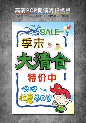 三八节手绘海报儿童