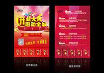 开业大吉惠动全城促销宣传单psd源文件