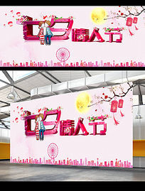 卡通浪漫七夕情人节展板海报设计