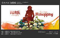 快乐购物超市商场海报设计模板
