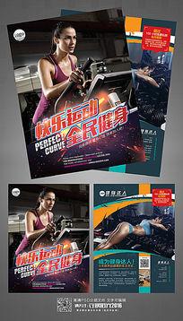 快乐运动全民健身时尚宣传单设计