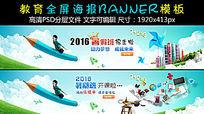 蓝色教育培训招生全屏BANNER海报
