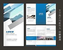 蓝色科技企业三折页