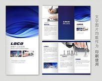 蓝色科技三折页