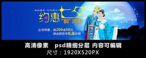 蓝色七夕情人节淘宝活动全屏海报PSD