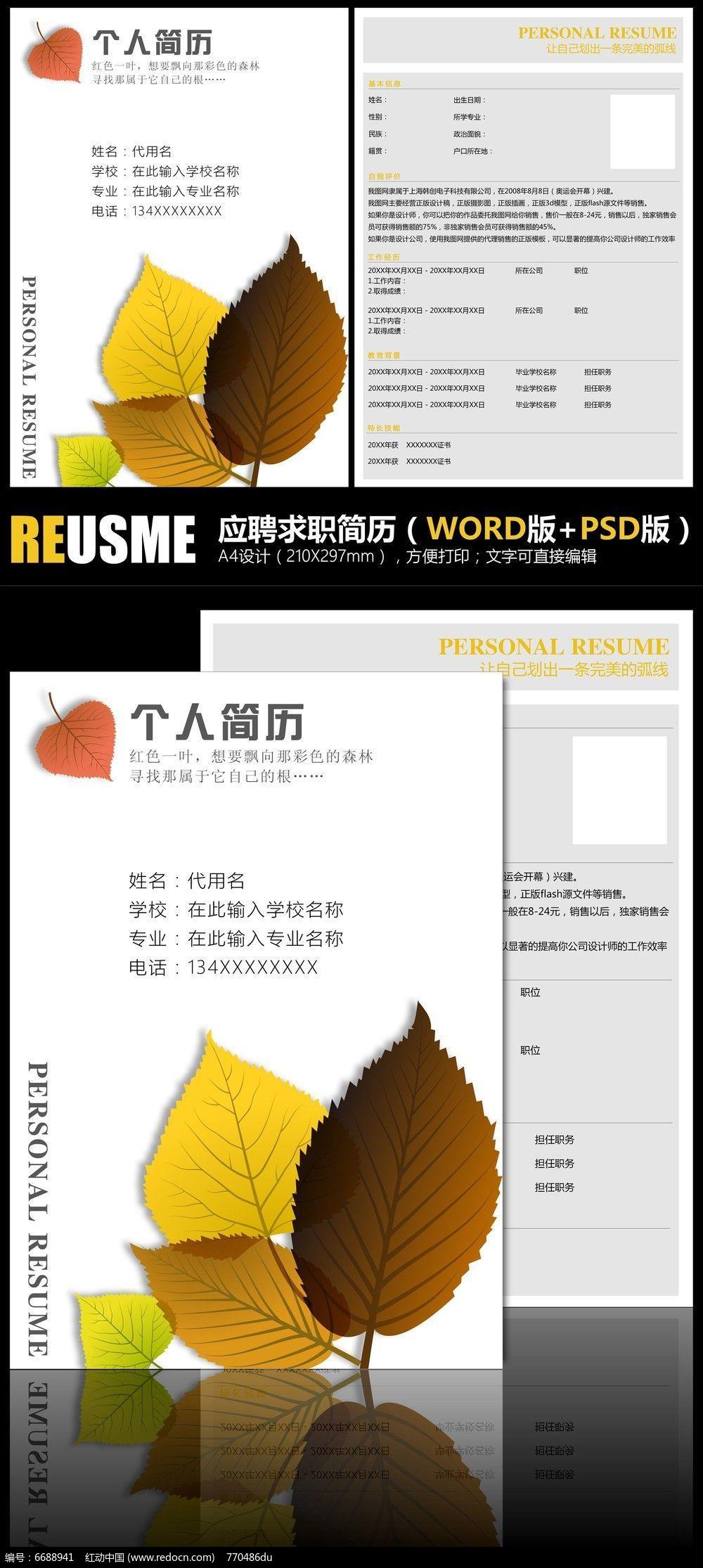 落叶创意简历双格式模板docx素材下载 求职简历设计图片