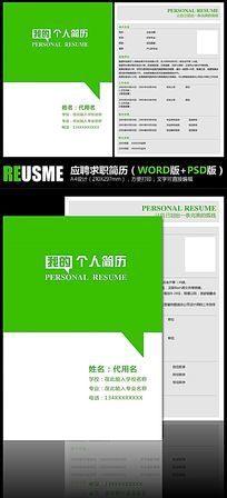 绿色对话框创意简历双格式模板