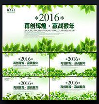 绿色环保背景板展板PSD