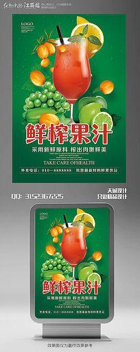 绿色自然鲜榨果汁海报设计