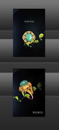 玛瑙翡翠戒指海报设计