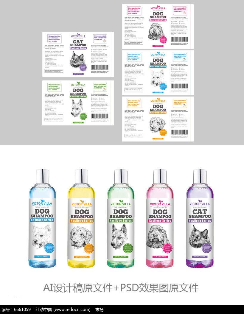 猫狗宠物沐浴露瓶贴包装设计AI素材下载 编号6661059 红动网