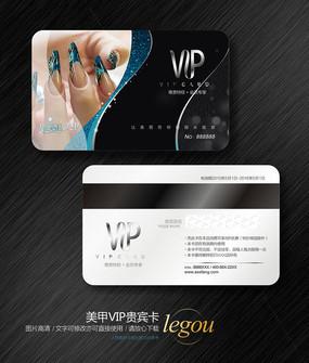 美甲VIP会员卡