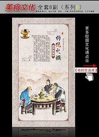 美食文化火锅篇之传统火锅展板