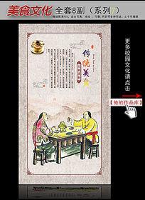 美食文化火锅篇之传统美食展板