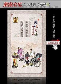 美食文化火锅篇之风味火锅展板