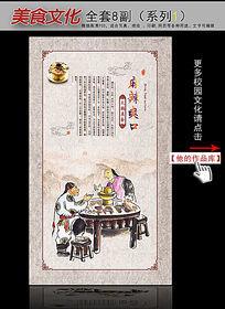 美食文化火锅篇之麻辣爽口展板