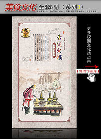 美食文化火锅篇之舌尖火锅展板