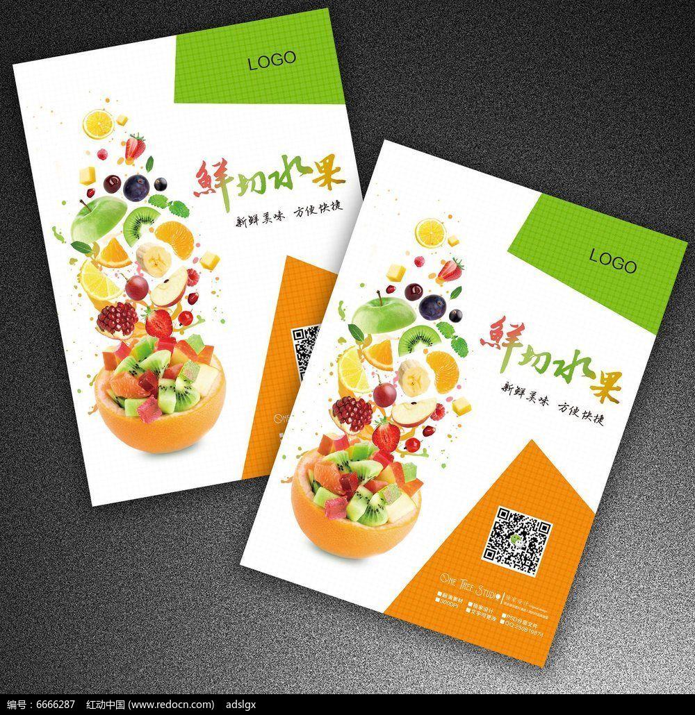 宣传单|彩页|dm单 拼色鲜切水果宣传单页  请您分享: 素材描述:红动网图片