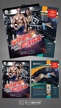 强身健体时尚健身运动宣传单设计