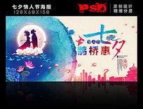 七夕情人节水彩中国风海报模板