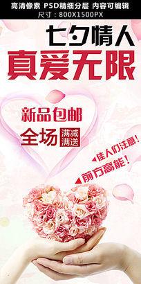 七夕情人节淘宝活动海报